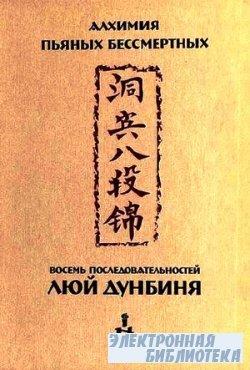 Восемь последовательностей Люй Дунбиня