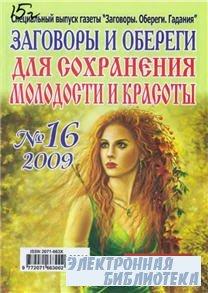 Заговоры и обереги для сохранения молодости и красоты №16 2009