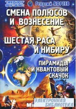 Смена Полюсов и Вознесение. Шестая раса и Нибиру