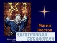 Магия Жестов - обучающий курc. Часть 1