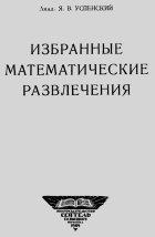 Избранные математические развлечения