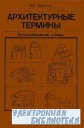 Архитектурные термины: Иллюстрированный словарь