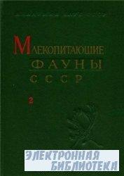Млекопитающие фауны СССР. Часть 2