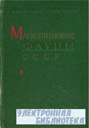 Млекопитающие фауны СССР. Часть 1