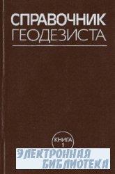 Справочник геодезиста. В 2-х книгах. Книга 1