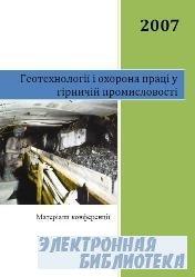 Геотехнології і охорона праці у гірничій промисловості