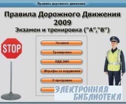 Правила Дорожного Движения 2009. Экзамен и тренировка (А,В)