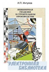 Инженерная геодезия в строительном производстве