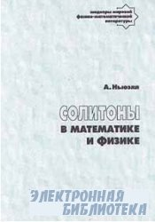 Солитоны в математике и физике