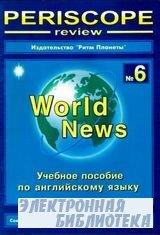 Periscope-review: World News: Учеб. пособие по англ. яз. № 6
