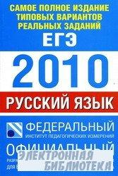 Единый Государственный Экзамен 2010 Русский язык