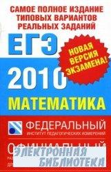 Единый Государственный Экзамен 2010 Математика