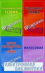 Шпаргалки. 116 брошюр