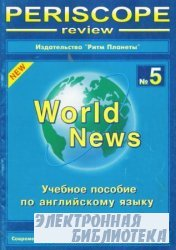 Periscope-review: World News: Учеб.пособие по англ.яз. № 5