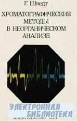 Хроматографические методы в неорганическом анализе