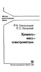Хромато-масс-спектрометрия (Методы аналитической химии)