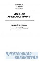 Ионная хроматография