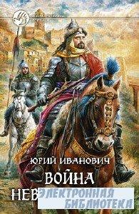 Юрий Иванович.  Война Невменяемого