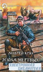 Андрей Круз. Эпоха мертвых. Москва