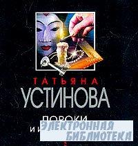 Татьяна Устинова. Пороки и их поклонники (Аудиокнига)