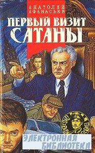 Анатолий Афанасьев.  Первый визит сатаны (Аудиокнига)