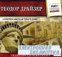 Теодор Драйзер. Американская трагедия (Аудиокнига)