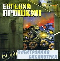 Евгений Прошкин. Война мертвых (Аудиокнига)