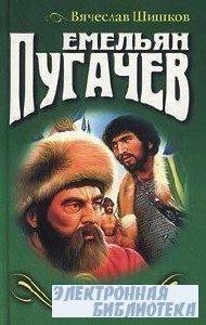Вячеслав Шишков. Книга 1. Емельян Пугачев (Аудиокнига)