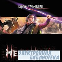 Сергей Лукьяненко. Недотепа (Аудиокнига)