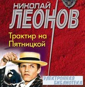 Николай Леонов.  Трактир на Пятницкой (Аудиокнига)