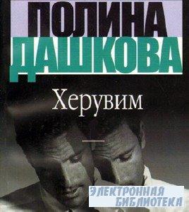 Полина Дашкова.  Херувим (Аудиокнига)