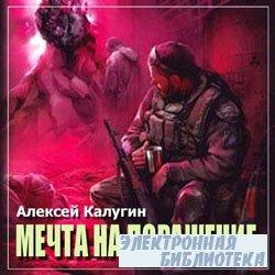 Алексей Калугин. S.T.A.L.K.E.R.  Мечта на поражение (Аудиокнига)