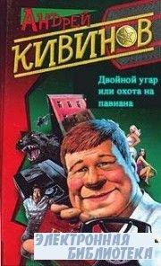 Андрей Кивинов. Двойной угар (Аудиокнига)