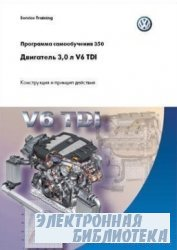 Двигатель 3,0 л V6 TDI (BMK, BKS) Volkswagen Audi Skoda Seat