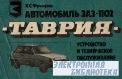 """Автомобиль ЗАЗ-1102 """"Таврия"""", устройство и техническое обслуживание"""