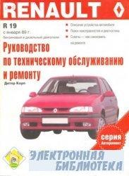 Renault 19.Руководство по техническому обслуживанию