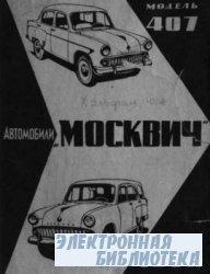 Автомобиль Москвич 407, 423Н. Руководство по эксплуатации