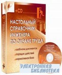 Настольный справочник инженера по охране труда