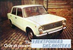 The Lada 1200