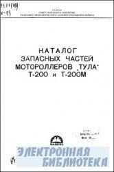 Каталог запасных частей мотороллеров