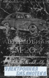 """Автомобиль М-20 """"Победа"""". Описание конструкции и уход"""