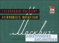 Автомобили Москвич. Секция СССР на Всемирной выставке 1958 г. в Брюсселе