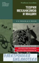 ТЕОРИЯ МЕХАНИЗМОВ И МАШИН. Основы проектирования по динамическим критериям и показателям экономичности