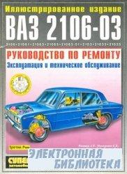 Автомобили ВАЗ 2106-03.Руководство по ремонту,эксплуатации и техническому о ...
