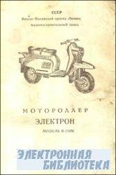 """Мотороллер """"Электрон"""". Модель В-150М. Инструкция по эксплуатации и обслуживанию"""