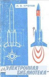 Модели ракет (Проектирование)
