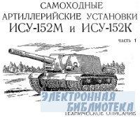 Самоходные артиллерийские установки ИСУ-152М и ИСУ-152К. Часть 1. Техническое описание