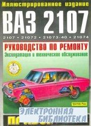 Автомобили ВАЗ 2107.Руководство по ремонту,эксплуатации и техническому обслуживанию.