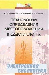 Технологии определения местоположения в GSM и UMTS