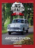 Автолегенды СССР. Выпуск 20. Москвич-423/423H
